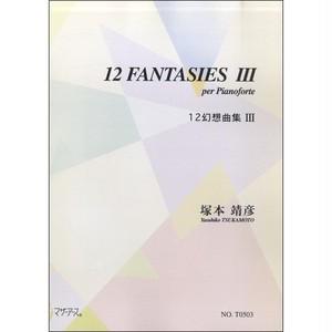 T0503 12 FANTASIES Ⅲ(ピアノ/塚本靖彦/楽譜)
