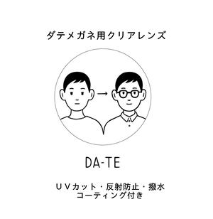 【度無し】ダテメガネ用クリアレンズ1組(2枚)