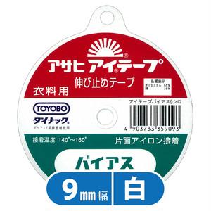 アサヒ アイテープ・バイアス・9mm幅・白【伸びどめテープ】