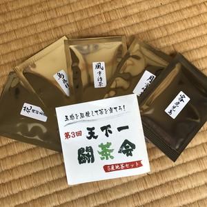 天下一闘茶会練習セット 25g入(5gx5種)