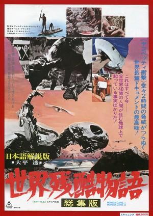 (B)世界残酷物語 総集版【1976年再公開版】