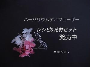 ハーバリウムディフューザー《花材&レシピ》