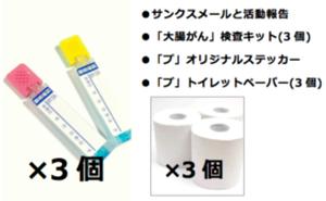 ★クラファン・期間限定★【3個セット】Tf大腸がん検査キット+トイレットペーパー