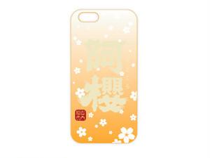 櫻デザインシリーズ 「さくら-03」