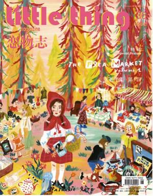 """【送料無料・英語訳ノートつき】Little Thing Magazine(リトルシング) No.36 """"The Flea Market"""""""