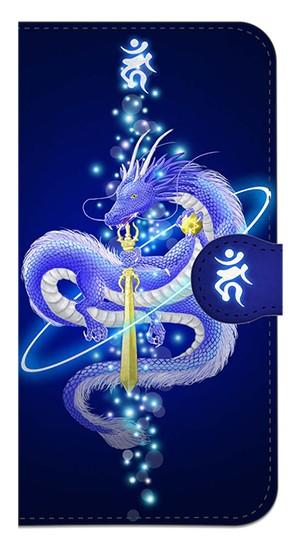 【iPhoneX】 叡智と心願成就の青龍 倶利伽羅龍王 Blue Dragon of Wisdom 手帳型スマホケース