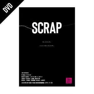 「SCRAP」DVD