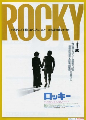 ロッキー(3)