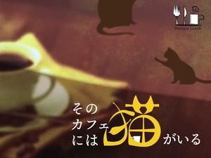 ●新商品● そのカフェには猫がいる