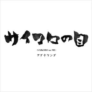 1st mini album 「サイコロの目」