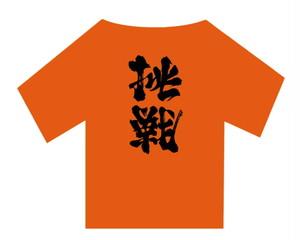 挑戦⇄勝利Tシャツ(橙地、黒色)