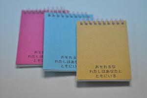 視覚障害施設でつくるみことば入り「まめリングノート(3冊セット)」