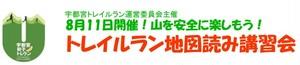 8/11宇都宮トレラン地図読み講習会参加