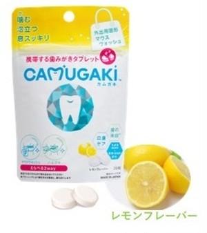 携帯する歯みがきタブレット 「CAMUGAKI カムガキ」