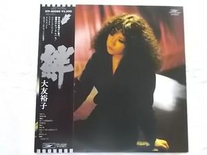 中古レコード 国内盤 LP 大友裕子 絆 帯 歌詞付
