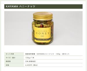 国産純粋蜂蜜 KAYAMAハニーナッツ 130g 3本セット