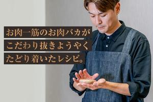 ひと味惚れハンバーグ 3枚【定期便】3か月コース
