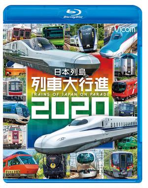 日本列島列車大行進2020 Blu-ray 特典:ビコム2021カレンダー