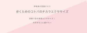 伊寿美のコトバのチカラエクササイズ