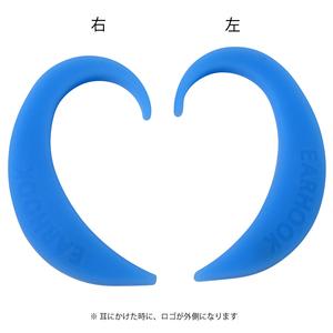 EARHOOK BLUE(青)Lサイズ 片方のみ