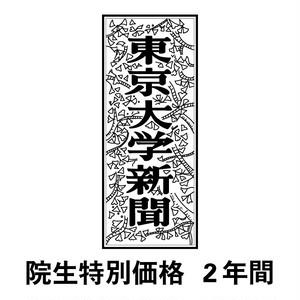 東京大学新聞 定期購読2年(東大生限定)