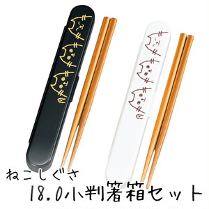 18.0 さんねこ箸箱セット (BK/WH)