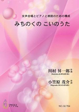 K1704 Michinokuno Koinouta(Female Chorus, Piano and reading aloud/S. KAWAMURA /Full Score)