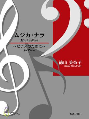 T0111 Musica Nara(Piano solo/M. TOKUYAMA /Full Score)
