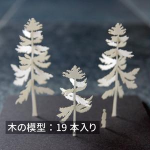 007針葉樹(19本入り)