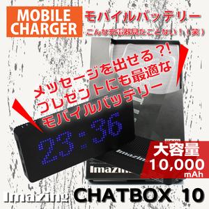 CHATBOX モバイルバッテリー 10,000mAh オシャレ&機能充実(時計・アラーム・文字入力など多機能)