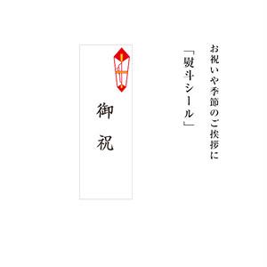 のしシール 熨斗 お祝い 【御祝】320枚(16枚x20シート)(P2860-05)