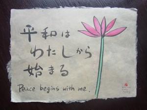 書 『平和はわたしから始まる』