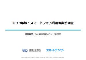 【MMD研究所自主調査】2019年版:スマートフォン利用者実態調査
