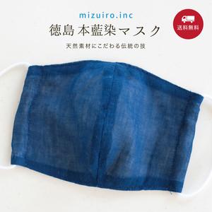 徳島 本藍染マスク 1枚 / mizuiro.inc オリジナル