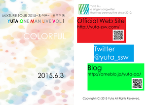 「YUTA ONE MAN LIVE VOL.1-COLORFUL-」クリアファイル