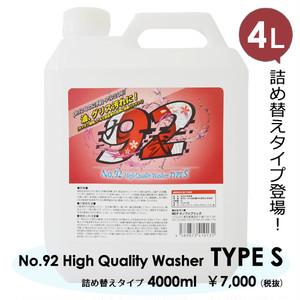 【10%OFF SALE 1/7 12時まで】アルカリ性洗剤 No.92ハイクオリティウォッシャー タイプS 4000ml 詰め替えタイプ