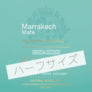 Marrakech Mate  [ハーフサイズ]