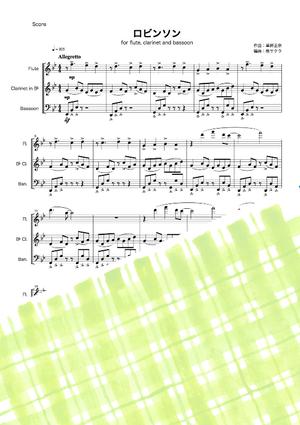 楽譜 ロビンソン スピッツ 木管三重奏  フルート・クラリネット・ファゴット  トリオ