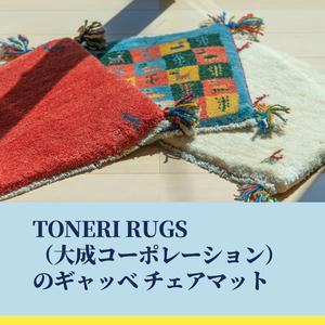 「TONERI RUGs」のギャッベ チェアマット