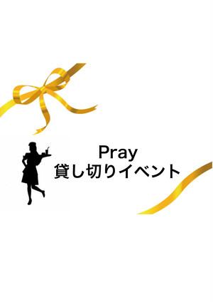 Pray VIP last貸し切りパーティー(9月26日20:30~)