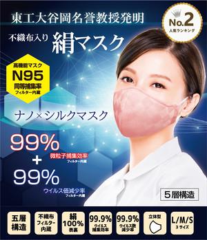 天然と科学の力『ナノ×シルクマスク』