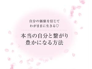 【向井ゆき講演会DVD】♡自分の価値を信じてわがままに生きる♡  〜本当の自分と繋がり豊かになる方法〜