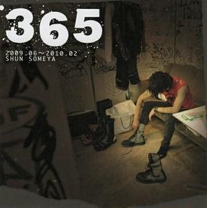 365 (2009.06 〜 2010.02)