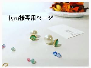[Haru様専用]パールアクアグリーンピアスセット(3点)