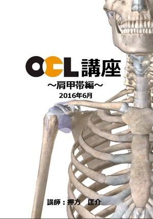 OCL講座【肩甲帯編】2枚組