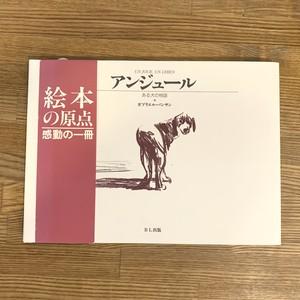【新品】アンジュール(BL出版)