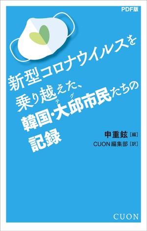 【PDF版】『新型コロナウイルスを乗り越えた韓国・大邱市民たちの記録 』(CUON)