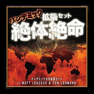 【中古】パンデミック拡張セット「絶体絶命」  日本語版