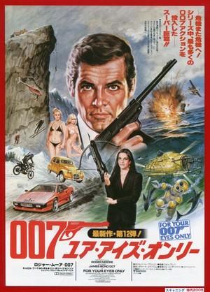(2) 007/ユア・アイズ・オンリー【第12弾 欧文題名ゴシック系】