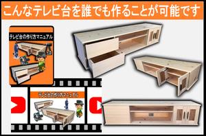 テレビ台の作り方マニュアル【サイト版】